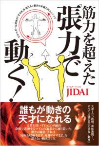 JIDAIさん著書「筋力を超えた張力で動く!」書影