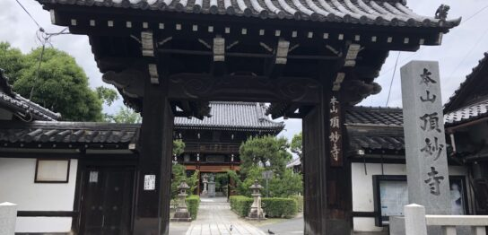 日蓮宗総本山頂妙寺の写真
